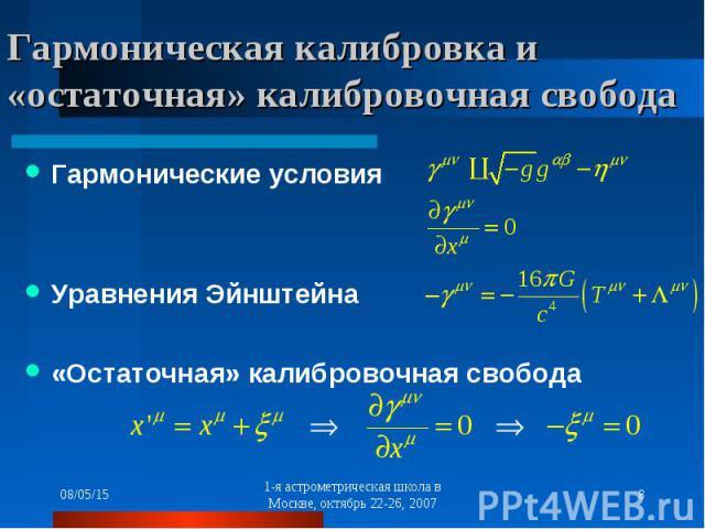 Гармонические условия Гармонические условия Уравнения Эйнштейна «Остаточная» калибровочная свобода