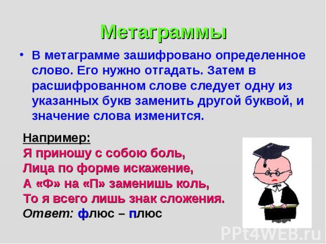 В метаграмме зашифровано определенное слово. Его нужно отгадать. Затем в расшифрованном слове следует одну из указанных букв заменить другой буквой, и значение слова изменится. В метаграмме зашифровано определенное слово. Его нужно отгадать. Затем в…