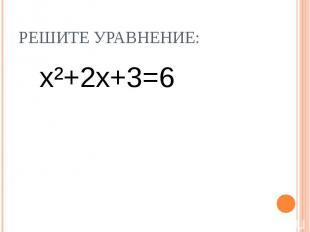 х²+2х+3=6 х²+2х+3=6