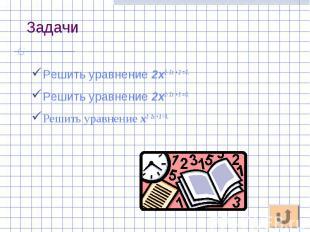 Решить уравнение 2x2-5x+2=0. Решить уравнение 2x2-