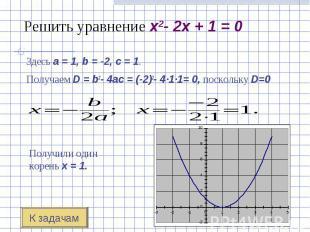 Здесь a=1, b=-2, c=1. Здесь a=1,