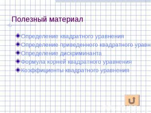 Определение квадратного уравнения Определение квадратного уравнения Определение