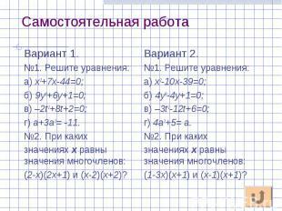 Вариант 1. Вариант 1. №1. Решите уравнения: а) х2+7х-44=0; б) 9у2+6у+1=0; в) –2t