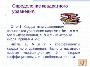 Опр. 1. Квадратным уравнением называется уравнение вида ах2 + bх + с = 0, где х