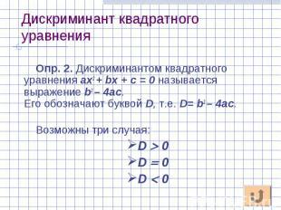 Опр. 2. Дискриминантом квадратного уравнения ах2 + bх + с = 0 называется выражен