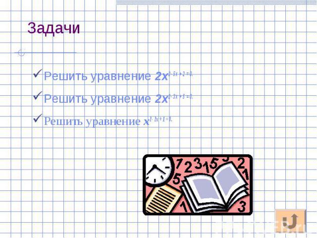 Решить уравнение 2x2-5x+2=0. Решить уравнение 2x2-5x+2=0. Решить уравнение 2x2- 3x + 5 = 0. Решить уравнение x2- 2x + 1 = 0.