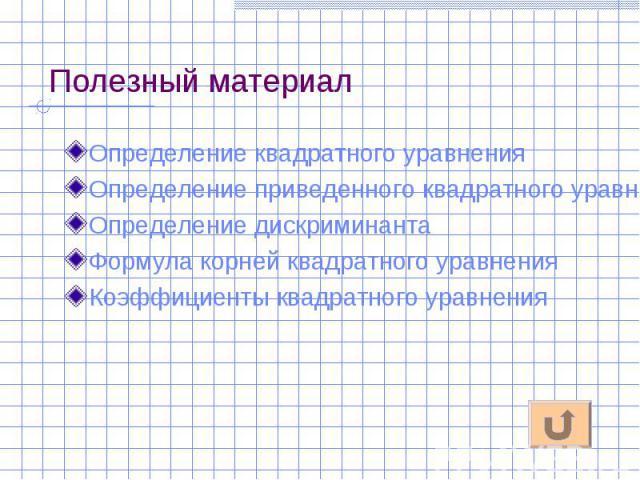 Определение квадратного уравнения Определение квадратного уравнения Определение приведенного квадратного уравнения Определение дискриминанта Формула корней квадратного уравнения Коэффициенты квадратного уравнения