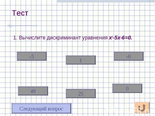 1. Вычислите дискриминант уравнения х2-5х-6=0. 1. Вычислите дискриминант уравнения х2-5х-6=0.
