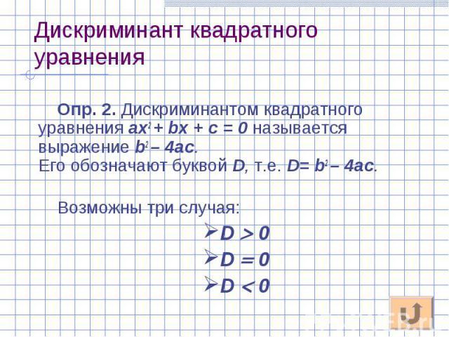 Опр. 2. Дискриминантом квадратного уравнения ах2 + bх + с = 0 называется выражение b2 – 4ac. Его обозначают буквой D, т.е. D= b2 – 4ac. Опр. 2. Дискриминантом квадратного уравнения ах2 + bх + с = 0 называется выражение b2 – 4ac. Его обозначают букво…