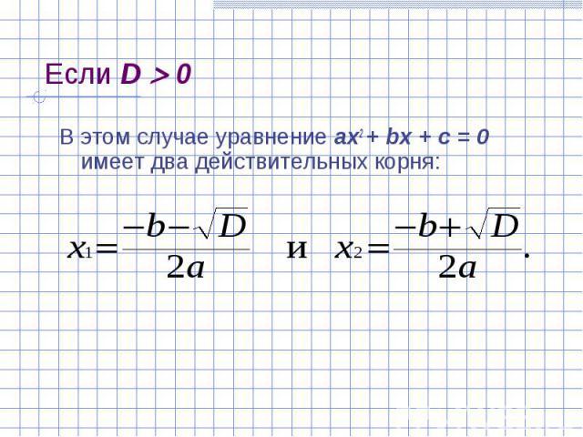В этом случае уравнение ах2 + bх + с = 0 имеет два действительных корня: В этом случае уравнение ах2 + bх + с = 0 имеет два действительных корня: