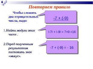 Чтобы сложить два отрицательных числа, надо: Чтобы сложить два отрицательных чис