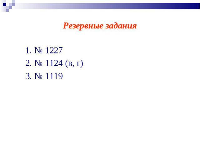 1. № 1227 1. № 1227 2. № 1124 (в, г) 3. № 1119