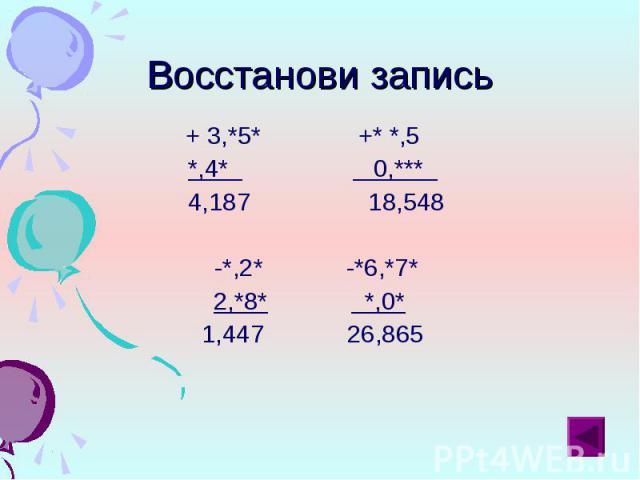 + 3,*5* +* *,5 + 3,*5* +* *,5 *,4* 0,*** 4,187 18,548 -*,2* -*6,*7* 2,*8* *,0* 1,447 26,865