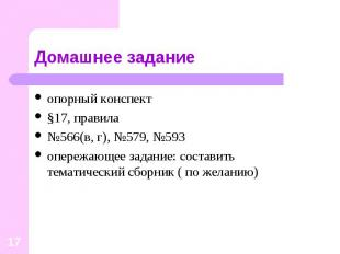 опорный конспект опорный конспект §17, правила №566(в, г), №579, №593 опережающе
