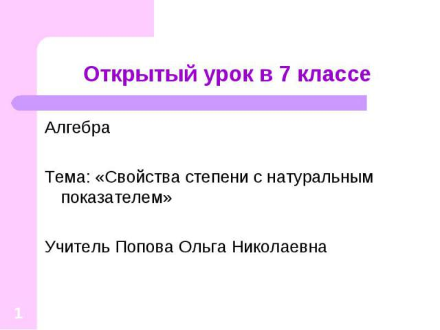 Алгебра Алгебра Тема: «Свойства степени с натуральным показателем» Учитель Попова Ольга Николаевна