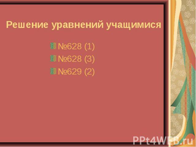 №628 (1) №628 (1) №628 (3) №629 (2)