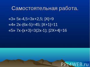 «3» 5x-4,5=3x+2,5; |X|=9 «3» 5x-4,5=3x+2,5; |X|=9 «4» 2x-(6х-5)=45; |X+1|=11 «5»