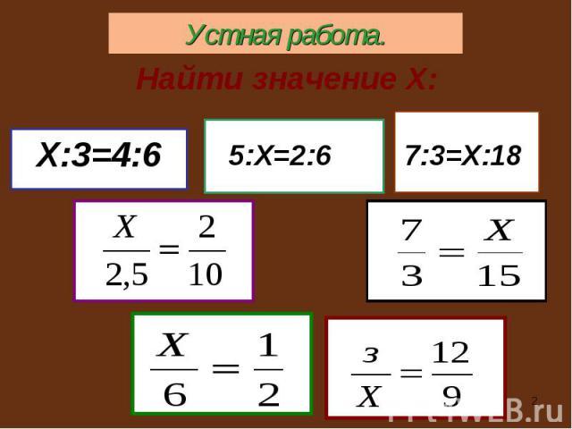 Х:3=4:6 Х:3=4:6