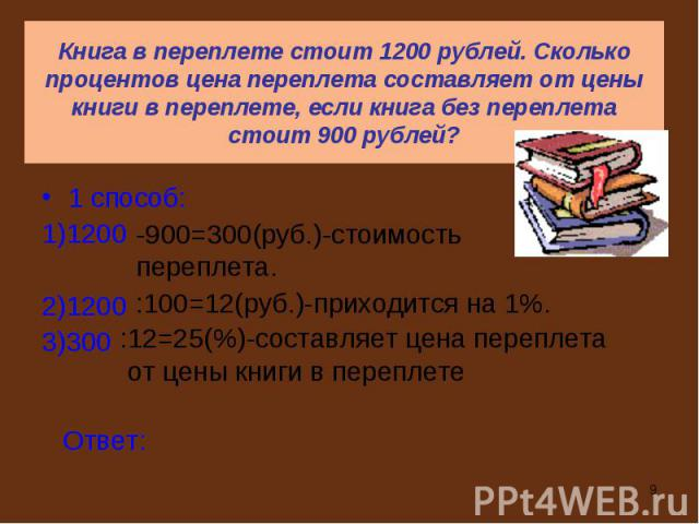 1 способ: 1 способ: 1)1200 2)1200 3)300