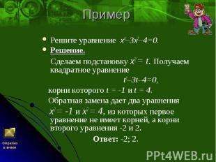 Решите уравнение х4–3х2–4=0. Решите уравнение х4–3х2–4=0. Решение. Сделаем подст