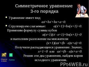 Уравнение имеет вид Уравнение имеет вид ах3+bх2+bх+а=0. Сгруппируем слагаемые: а