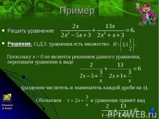 Решить уравнение Решить уравнение Решение. О.Д.З. уравнения есть множество Поско