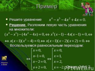 Решите уравнение Решите уравнение Решение. Разложим левую часть уравнения на мно