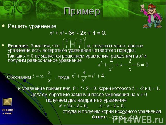 Решить уравнение Решить уравнение x4 + x3 - 6x2 - 2x + 4 = 0. Решение. Заметим, что и, следовательно, данное уравнение есть возвратное уравнение четвертого порядка. Так как x = 0 не является решением уравнения, разделим на x2 и получим равносильное …