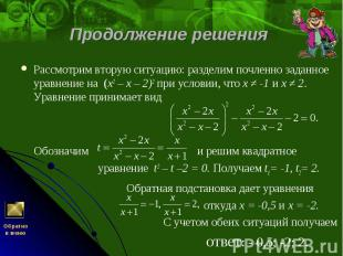 Рассмотрим вторую ситуацию: разделим почленно заданное уравнение на (x2 – х – 2)