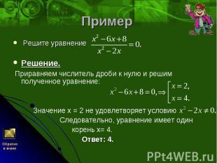 Решите уравнение Решите уравнение Решение. Приравняем чи