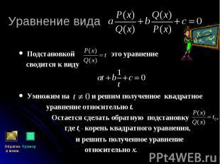 Подстановкой это уравнение Подстановкой это уравнение сводится к виду Умножим на