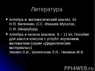 Алгебра и математический анализ, 10 Н.Я. Виленкин, О.С. Ивашев-Мусатов, С.И. Шва