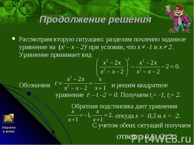 Рассмотрим вторую ситуацию: разделим почленно заданное уравнение на (x2 – х – 2)2 при условии, что х ≠ -1 и х ≠ 2. Уравнение принимает вид Рассмотрим вторую ситуацию: разделим почленно заданное уравнение на (x2 – х – 2)2 при условии, что х ≠ -1 и х …