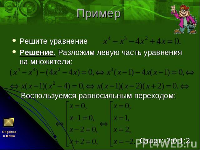 Решите уравнение Решите уравнение Решение. Разложим левую часть уравнения на множители: Воспользуемся равносильным переходом: Ответ:-2;0;1;2.