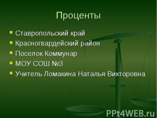 Ставропольский край Ставропольский край Красногвардейский район Поселок Коммунар