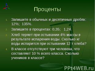 Запишите в обычных и десятичных дробях: 12%; 135%. Запишите в обычных и десятичн