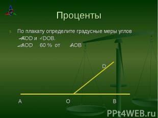 По плакату определите градусные меры углов По плакату определите градусные меры