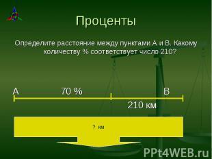 Определите расстояние между пунктами А и В. Какому количеству % соответствует чи