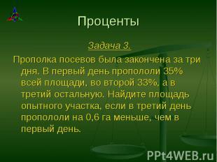 Задача 3. Задача 3. Прополка посевов была закончена за три дня. В первый день пр