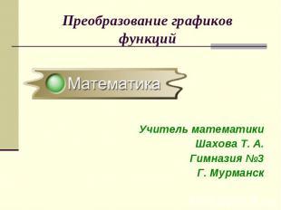 Учитель математики Шахова Т. А. Гимназия №3 Г. Мурманск