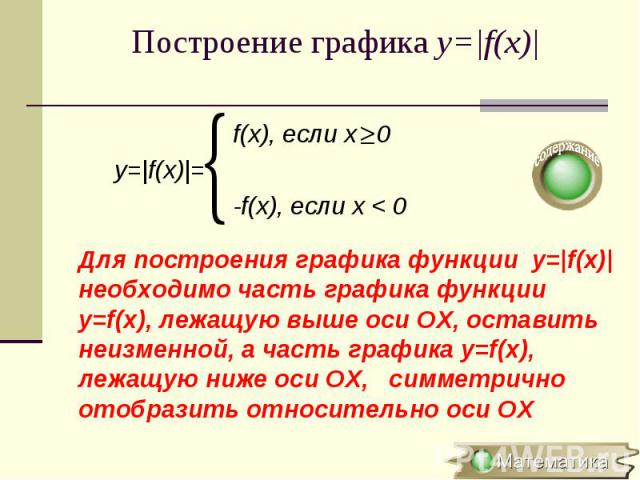 Для построения графика функции y=|f(x)| необходимо часть графика функции y=f(x), лежащую выше оси OX, оставить неизменной, а часть графика y=f(x), лежащую ниже оси OХ, симметрично отобразить относительно оси ОХ Для построения графика функции y=|f(x)…