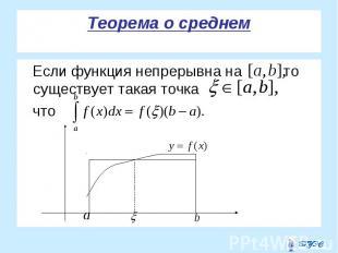 Если функция непрерывна на то существует такая точка Если функция непрерывна на