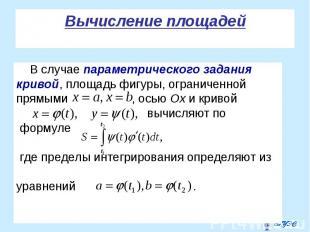 В случае параметрического задания В случае параметрического задания кривой, площ