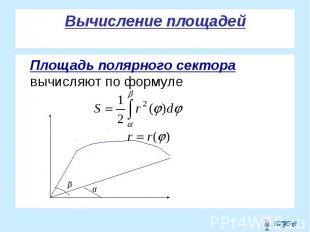 Площадь полярного сектора вычисляют по формуле Площадь полярного сектора вычисля