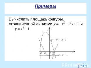 Вычислить площадь фигуры, ограниченной линиями и Вычислить площадь фигуры, огран