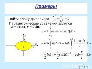 Найти площадь эллипса . Параметрические уравнения эллипса Найти площадь эллипса