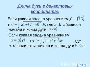 Если кривая задана уравнением , Если кривая задана уравнением , то , где a, b–аб