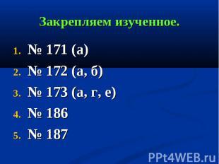 № 171 (а) № 171 (а) № 172 (а, б) № 173 (а, г, е) № 186 № 187
