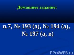 п.7, № 193 (а), № 194 (а), № 197 (а, в)