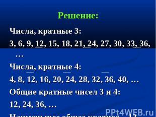 Числа, кратные 3: Числа, кратные 3: 3, 6, 9, 12, 15, 18, 21, 24, 27, 30, 33, 36,
